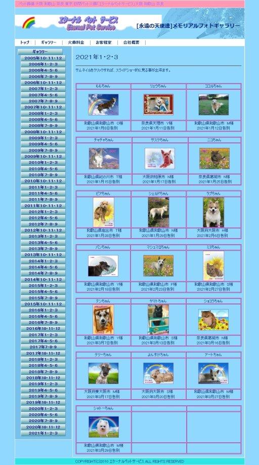 Screenshot_2021-04-24 2021年1・2・3blog.jpg